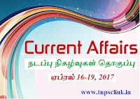 http://www.tnpsclink.in/2017/04/tnpsc-current-affairs-april-16-19-2017-tamil-pdf.html