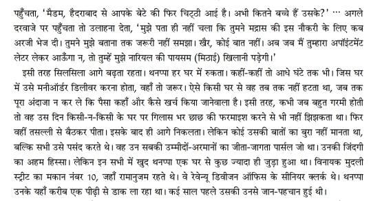 R.K. Narayan Ki Paanch Superhit Kahaniyan PDF