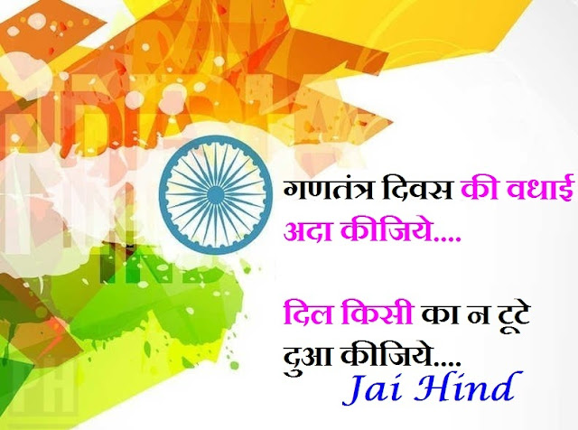 26 january shayari , 26 january shayari image , 26 january republic day speech in hindi, 26 january ki shayari in hindi, republic day shayari in hindi, republic day shayari, happy republic day, happy republic day in hindi गणतंत्र दिवस की वधाई अदा कीजिये-दिल किसी का न टूटे दुआ कीजिये