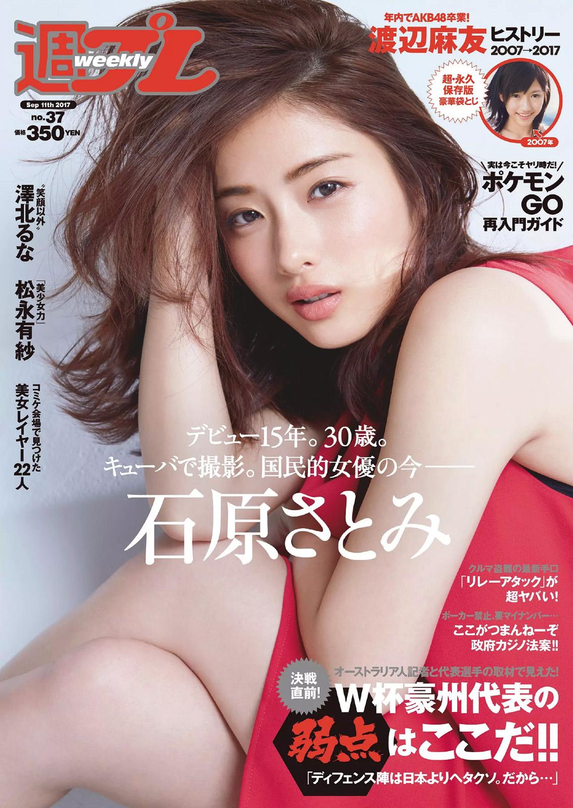 Satomi Ishihara 石原さとみ, Weekly Playboy 2017 No.37 (週刊プレイボーイ 2017年37号)