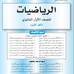 تحميل كتب منهج صف اول ثانوي pdf اليمن %25D8%25A7%25D9%2584%25D8%25B1%25D9%258A%25D8%25A7%25D8%25B6%25D9%258A%25D8%25A7%25D8%25AA-%25D8%25AC1
