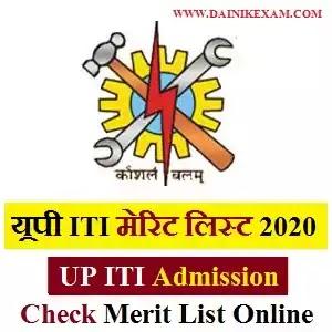 UP ITI Merit List 2020 1st 2nd 3rd 4th Round यूपी ITI मेरिट लिस्ट 2020 UP ITI Seat Allotment Result & Selection List, DainikExam com