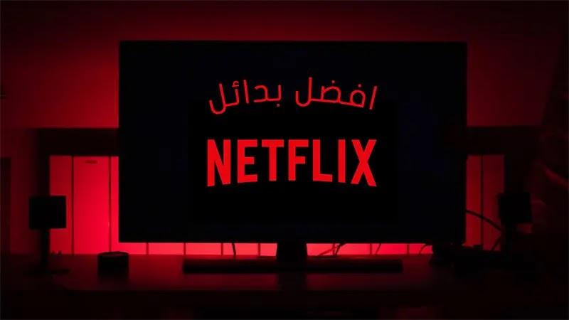 افضل بدائل تطبيق Netflix