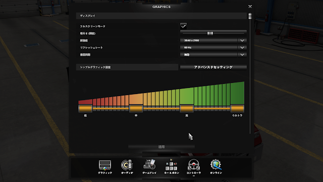 American Truck Simulator画質設定スクショ