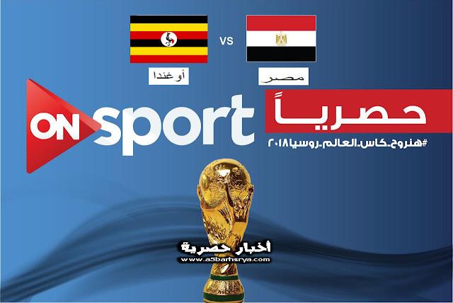تردد قناة أون سبورت ON SPORT HD القناة المفتوحة الناقلة مباراة مصر واوغندا علي النايل سات في التصفيات الافريقية المؤهلة لكأس العالم 2018