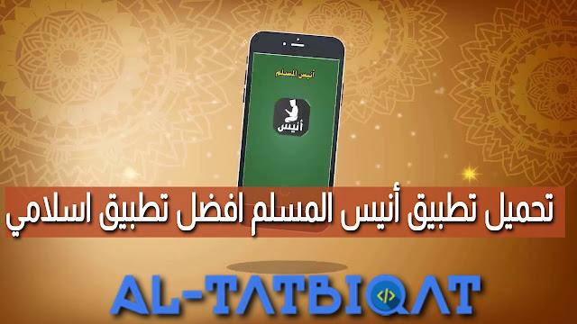 تحميل تطبيق أنيس المسلم افضل تطبيق اسلامي