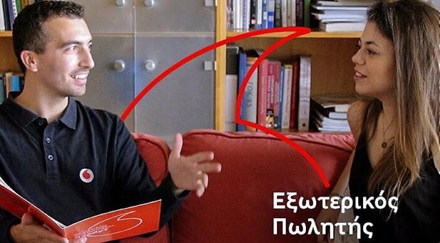 Ναύπλιο: Θέση εργασίας στη Vodafone