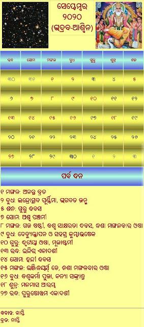 Odia Calendar 2020 September