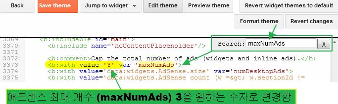 구글 블로그 애드센스 최대 허용 개수 설정 방법 maxNumAds : 반응형 테마 - 콘템포, 엠포리오, 소호, 노터블