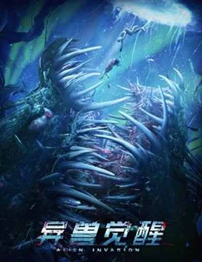 pelicula Alien Invasión