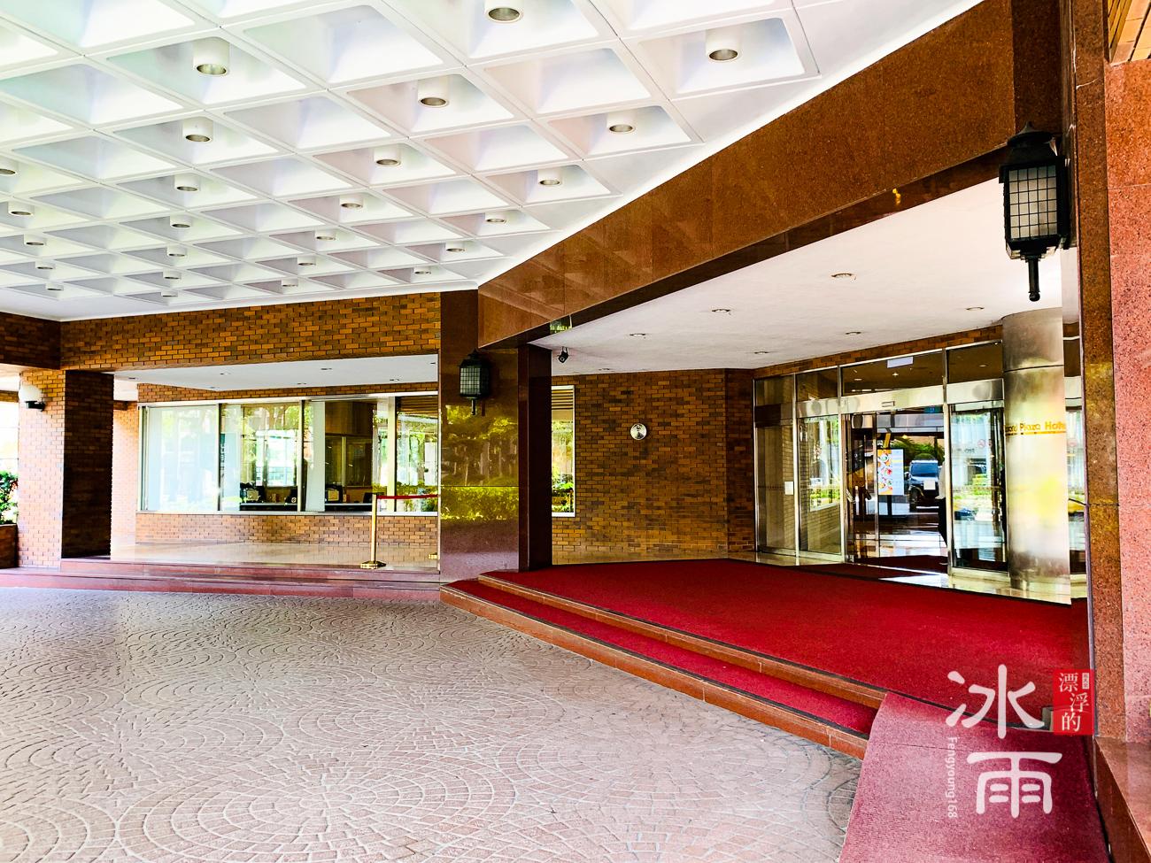 福華大飯店|大門
