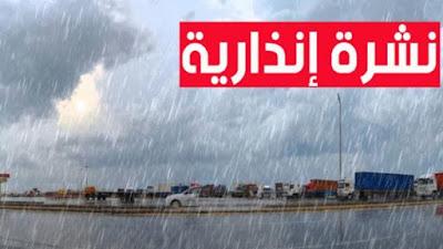 الأرصاد تحذر في نشرة جديدة من أمطار رعدية قوية اليوم الجمعة و غدا السبت