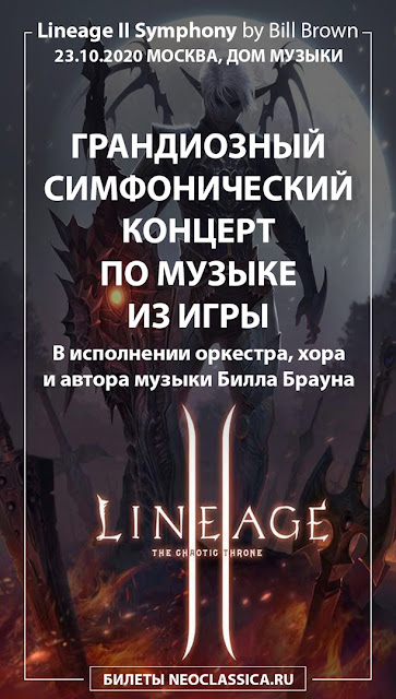 Lineage 2 Symphony by Bill Brown в ММДМ