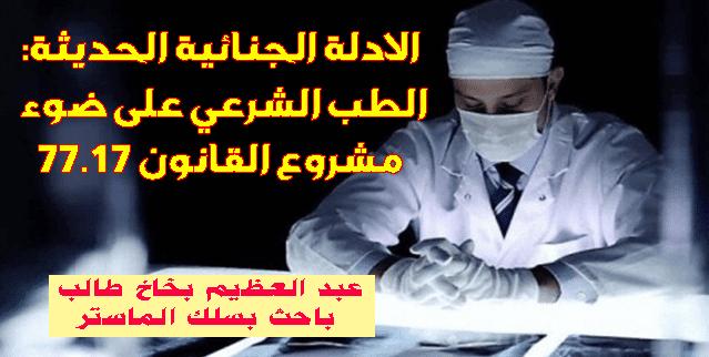 الادلة الجنائية الحديثة: الطب الشرعي على ضوء مشروع القانون 77.17 - عبد العظيم بخاخ