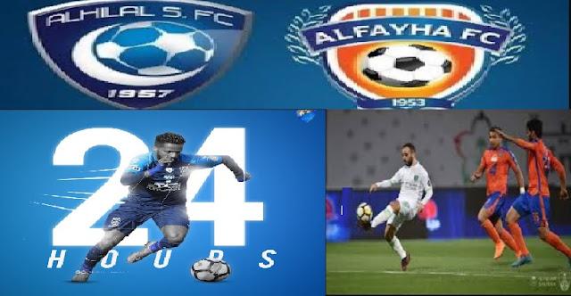 نتيجة مباراة الهلال والفيحاء اليوم الحمعه 31 -8-2018 في اطار مباريات الدوري السعودي