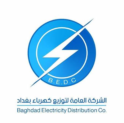 الشركة العامة لتوزيع كهرباء بغداد تعلن اسماء الفائزين (قراء مقاييس)