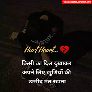 tuta dil image hindi