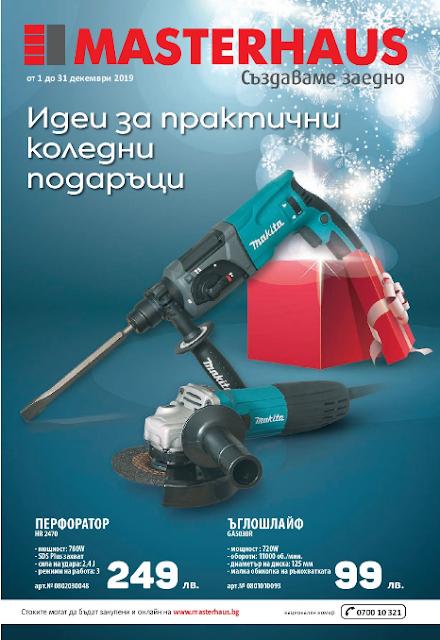MASTERHAUS  Коледна брошура - каталог ДЕКЕМВРИ 2019
