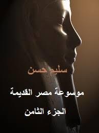 كتاب موسوعة مصر القديمة الجزء الثامن