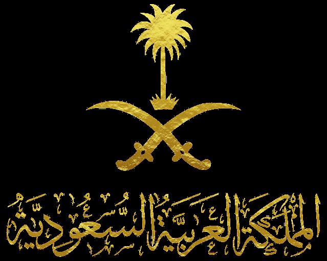 شعار السعودية ذهبي