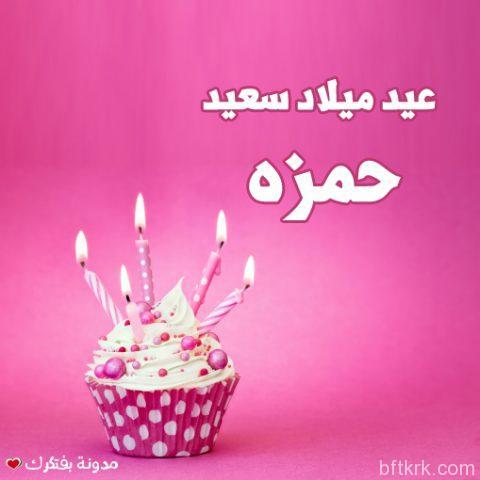 تورتة عيد ميلاد باسم حمزه صور تورتات مكتوب عليها اسم 2018