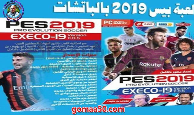لعبة-بيس-2019-بكل-الإضافات-PES-2019-EXECO19-v11.0.5