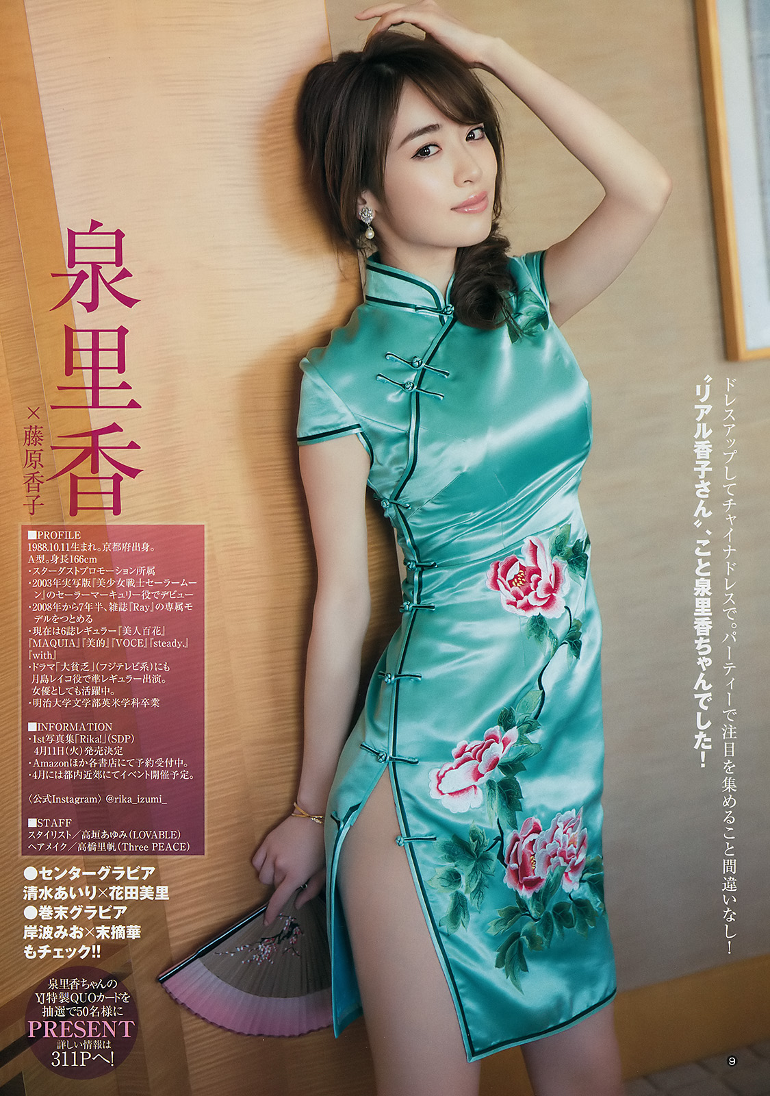 Nao Kanzaki and a few friends: Rika Izumi: Her intro post