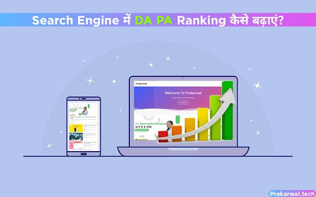Search Engine में DA PA Ranking कैसे बढ़ाएं?