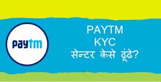 Paytm Kyc Centre near me:-