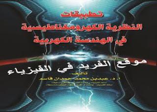 تطبيقات النظرية الكهرومغناطيسية في الهندسة الكهربية pdf ، كتب فيزياء بي دي إف برابط تحميل مباشر مجانا