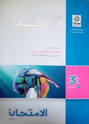 كتاب الامتحان احياء للصف الثالث الثانوى 2022 جزء الاسئلة