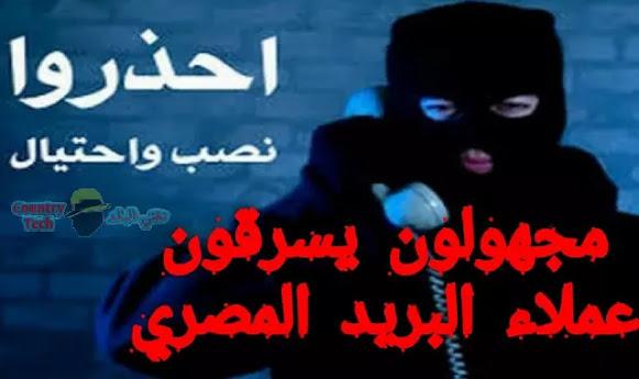 مجهولون يسرقون عملاء البريد المصري..احذروا