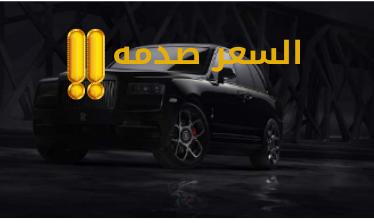 رولز رويس كولينان 2020 بلاك بادج مواصفات وسعر سيارة محمد رمضان