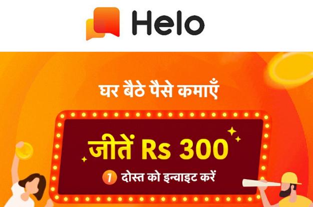रोज कमाये ₹300, Hello app से पैसे कैसे कमाये  पूरी जानकारी  हिंदी में।