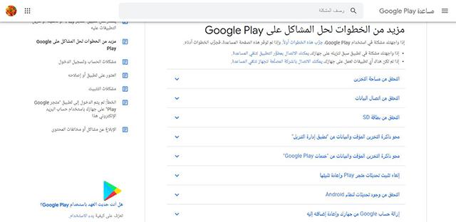 إصلاح التنزيل معلق على متجر جوجل بلاي
