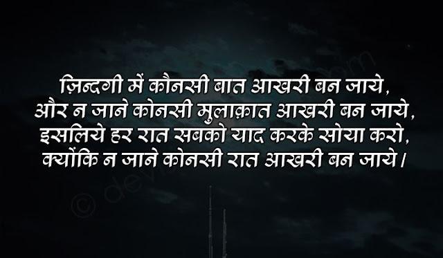 good night emotional quotes in hindi