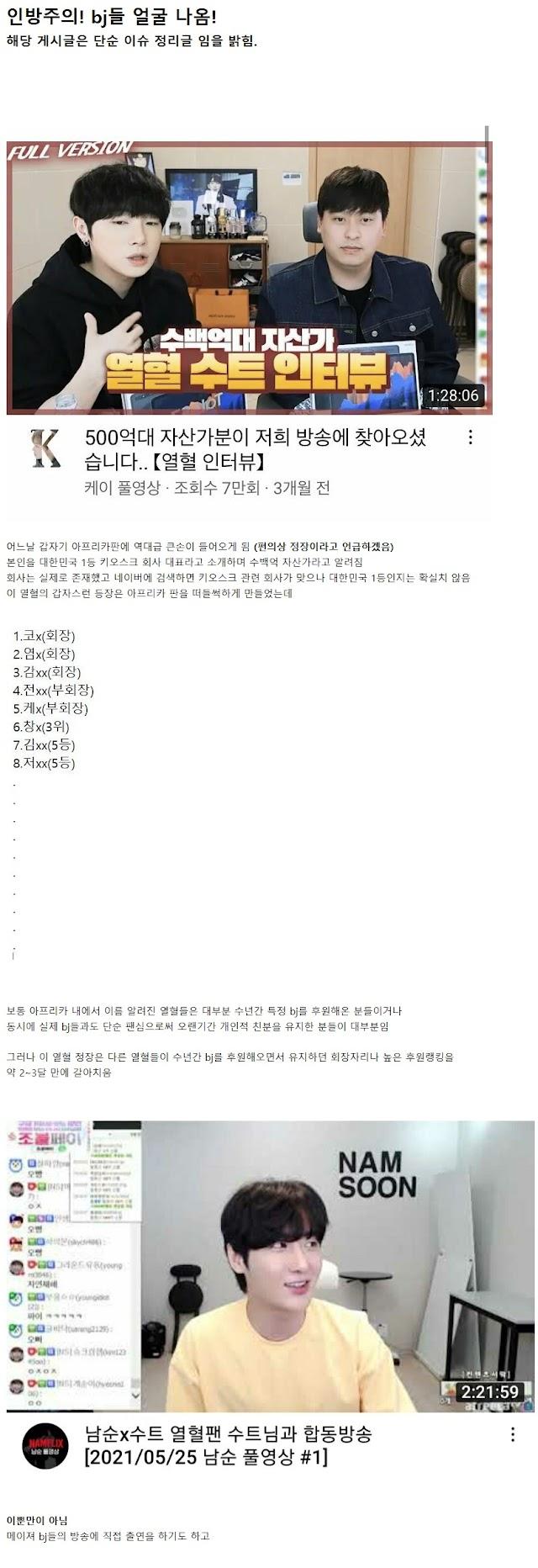 """현재 진행중인 """"아프리카TV 역대급 코인 게이트"""" [정리본]"""