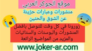 منشورات وعبارات حزينة عن الشوق والحنين 2019 - الجوكر العربي