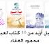 تحميل أزيد من 40 كتاب لعباس محمود العقاد بصيغة PDF