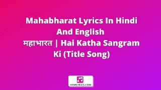 Mahabharat Lyrics In Hindi And English - महाभारत | Hai Katha Sangram Ki (Title Song)