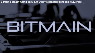 Bitmain создает платформу для участников майнинговой индустрии