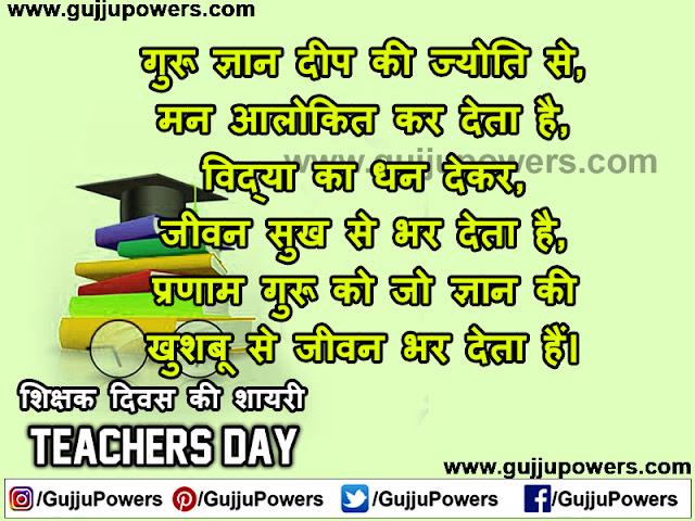 best shayari for teachers in hindi