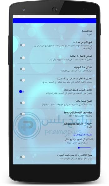 اعدادات واجهة واتساب صنعاء
