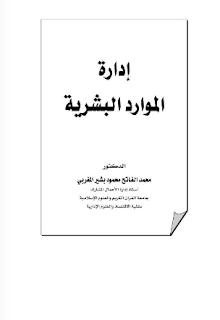 تحميل كتاب إدارة الموارد البشرية PDF