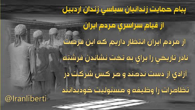 پیام حمایت زندانیان سیاسی زندان اردبیل از قیام سراسری مردم ایران