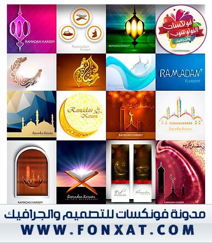 مجموعة من تصميمات رمضان المميزة والفريدة من نوعها المجموعة 4