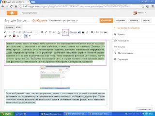 Как изменить фон текста-редактор blogspot для изменения фона текста