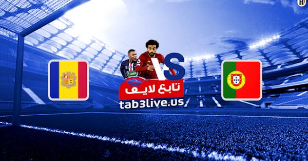 مشاهدة مباراة البرتغال وأندورا بث مباشر اليوم 2020/11/11 مباراة ودية