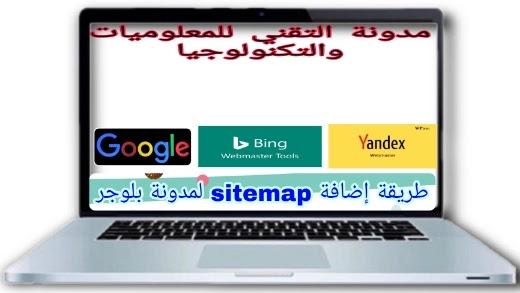 Blogger - بلوجر طريقة إنشاء خريطة موقع sitemap 2021