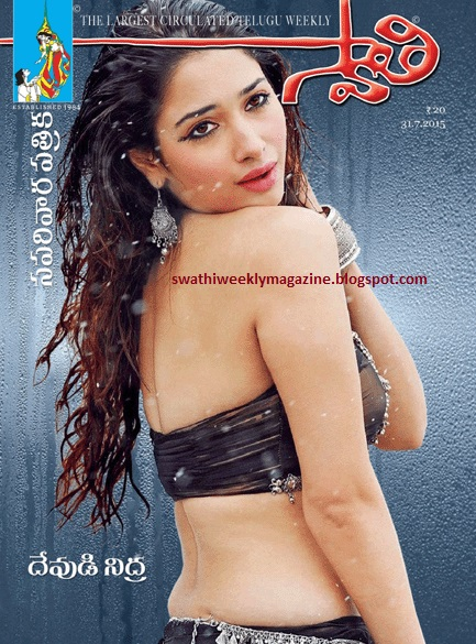 Swathi telugu weekly magazine free download